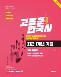 고종훈 한국사 최근 1개년 기출: 기출추록편(2021)