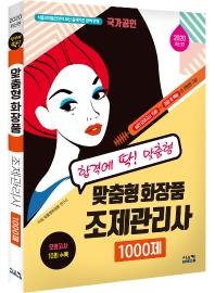 맞춤형 화장품 조제관리사 1000제(2020)