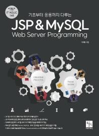 기초부터 응용까지 다루는 JSP & MySQL Web Server Programming