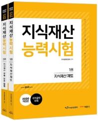 지식재산능력시험 세트(2020)