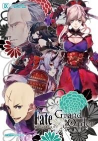 Fate/Grand order 코믹 아라카르트. 9