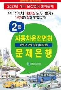 2종 자동차운전면허 문제은행(2021)(동영상 문제 제공 35문항)(8절)