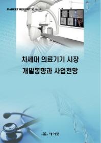 차세대 의료기기 시장 개발동향과 사업전망