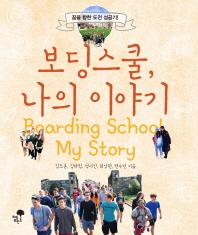 보딩스쿨, 나의 이야기
