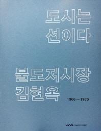 도시는 선이다 불도저시장 김현옥(1966-1970)