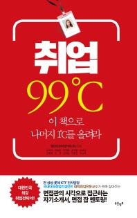 취업 99℃