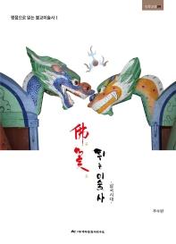 불꽃 튀는 미술사: 삼국시대