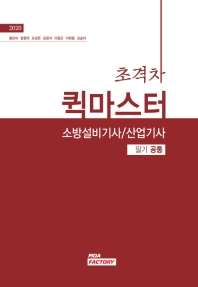 초격차 퀵마스터 소방설비기사/산업기사 필기 공통(2020)