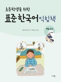 초등학생을 위한 표준 한국어 익힘책(학습도구 3~4학년)