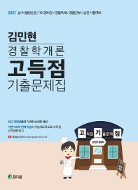 김민현 경찰학개론 고득점 기출문제집(2021)