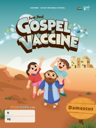 Gospel Vaccine: 드림스쿨(8~13세)