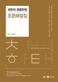 채한태 명품헌법 조문해설집(2021)