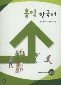 홍익 한국어 2B(WB)