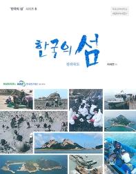 한국의 섬: 전라북도