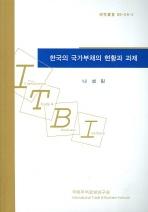한국의 국가부채의 현황과 과제