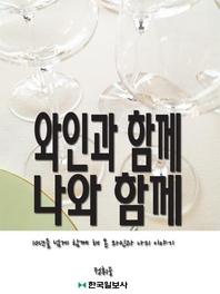 와인과 함께, 나와 함께