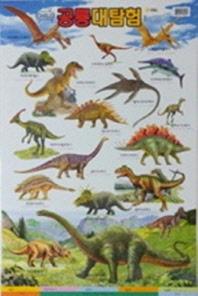 차일드 공룡대탐험 (벽보)