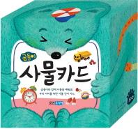 곰돌이 사물카드