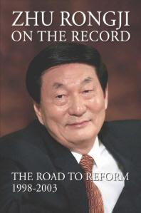 Zhu Rongji on the Record