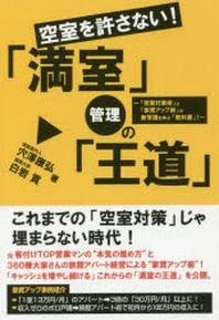 空室を許さない!「滿室」管理の「王道」 「空室對策術」と「家賃アップ術」の新常識を學ぶ「敎科書」!