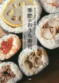 季節のおうち壽司 身近な食材で豪華に見せる