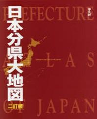 日本分縣大地圖