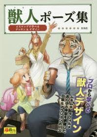 獸人(ケモノ)ポ-ズ集 4ステップで學べるデッサン&デザイン プロから學べる獸人デザイン ムキムキ,デフォル
