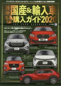 最新國産&輸入車全モデル購入ガイド 2020