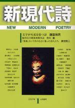 新現代詩 1(2007年4月春號)