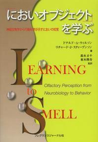 「においオブジェクト」を學ぶ 神經生物學から行動科學が示すにおいの知覺