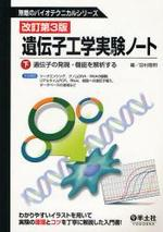 遺傳子工學實驗ノ―ト 下