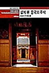 깊게 본 중국의 주택(하)(중국의 주거문화)(미술책방시리즈 16)
