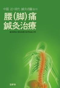 중국 근 현대 침구명의들의 요(각)통 침구치료