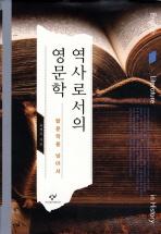 역사로서의 영문학