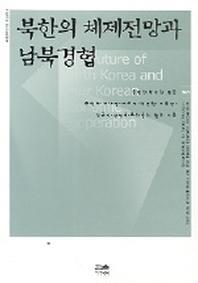 북한의 체제전망과 남북경협