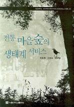 전통 마을숲의 생태계 서비스