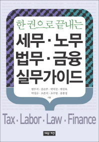 한 권으로 끝내는 세무 노무 법무 금융 실무가이드
