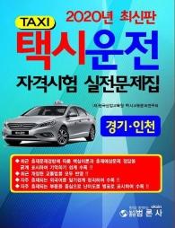 택시운전 자격시험 실전문제집: 경기 인천(2020)