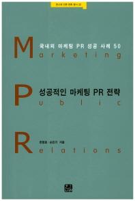 성공적인 마케팅 PR 전략