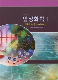 임상화학. 1