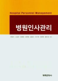 병원인사관리