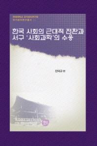 한국 사회의 근대적 전환과 서구 사회과학의 수용