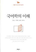 국어학의 이해: 새롭게 펴낸 국어학 입문서