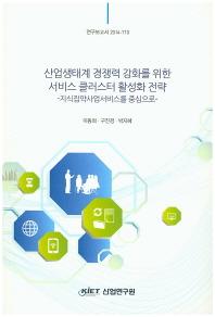 산업생태계 경쟁력 강화를 위한 서비스 클러스터 활성화 전략