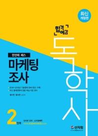 합격예감 마케팅조사(독학사 2단계)(2020)
