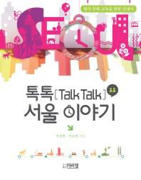 톡톡(Talk Talk) 서울 이야기