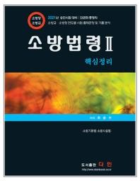 소방법령. 2: 핵심정리(2021)