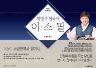 박영규의 한국사 이.소.필