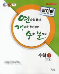 연개수문 수학1(고1용)(2016)