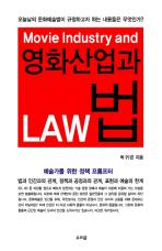 영화산업과 법
